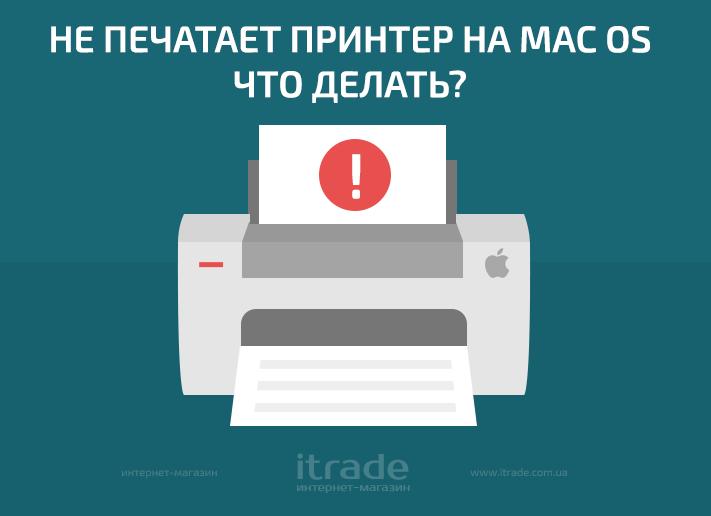 Почему не распечатывает принтер с интернета